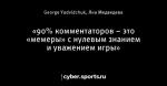 «90% комментаторов – это «мемеры» с нулевым знанием и уважением игры»