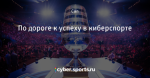 По дороге к успеху в киберспорте