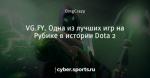 VG.FY. Одна из лучших игр на Рубике в истории Dota 2
