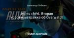 Adieu chéri. Вторая короткометражка об Overwatch