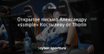 Открытое письмо Александру «s1mple» Костылеву от Thorin
