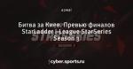 Битва за Киев. Превью финалов StarLadder i-League StarSeries Season 3