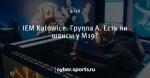 IEM Katowice. Группа А. Есть ли шансы у М19?