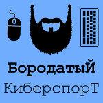 Бородатый Киберспорт, Бородатый Киберспорт