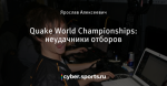 Quake World Championships: неудачники отборов