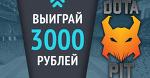 Угадай счет финала Dota Pit и выиграй 3000 рублей