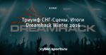 Триумф СНГ-Сцены. Итоги Dreamhack Winter 2016