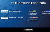 сборная Англии, сборная России, сборная Словакии, телевидение, сборная Уэльса, Евро-2016