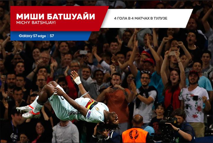 Сборная Бельгии по футболу, Евро-2016, Миши Батшуайи