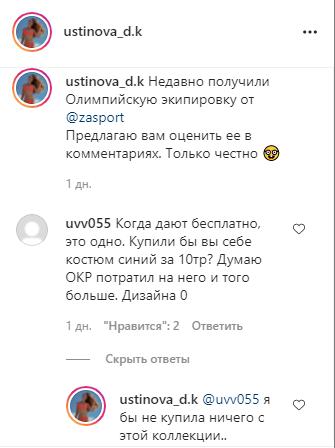 Дарья Устинова об олимпийской экипировке сборной России: Я бы не купила ничего из этой коллекции