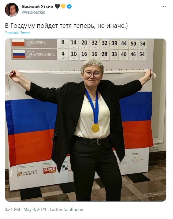 Уткин о фото шашистки Тансыккужиной с флагом России: В Госдуму пойдет тетя теперь, не иначе