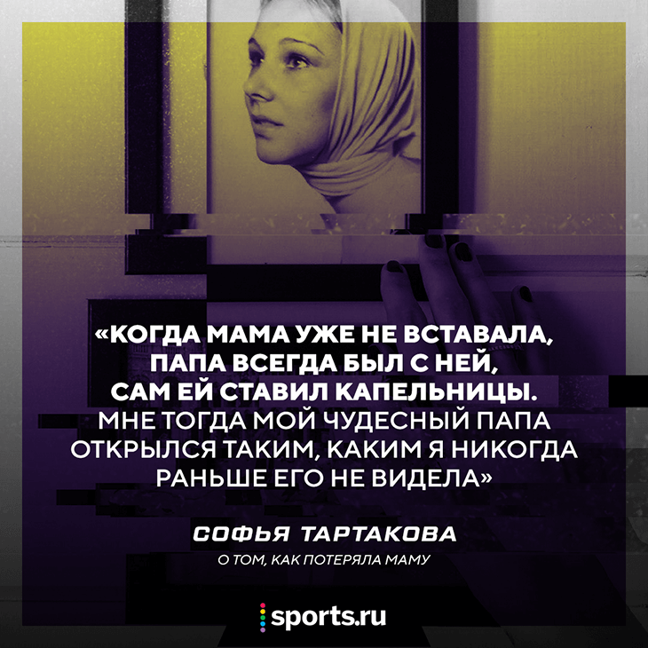 «Люди удивляются, что я спокойно говорю про смерть мамы. Но молчать не о чем». Соня Тартакова – добрая, сильная и классная