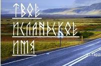 Узнай свое исландское имя