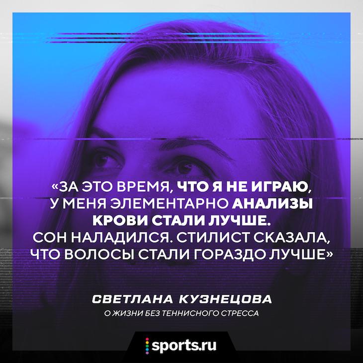 «Что вспоминать перед смертью? Сколько матчей выиграла?». Кузнецова – о мужчинах, деньгах и домашней Курниковой