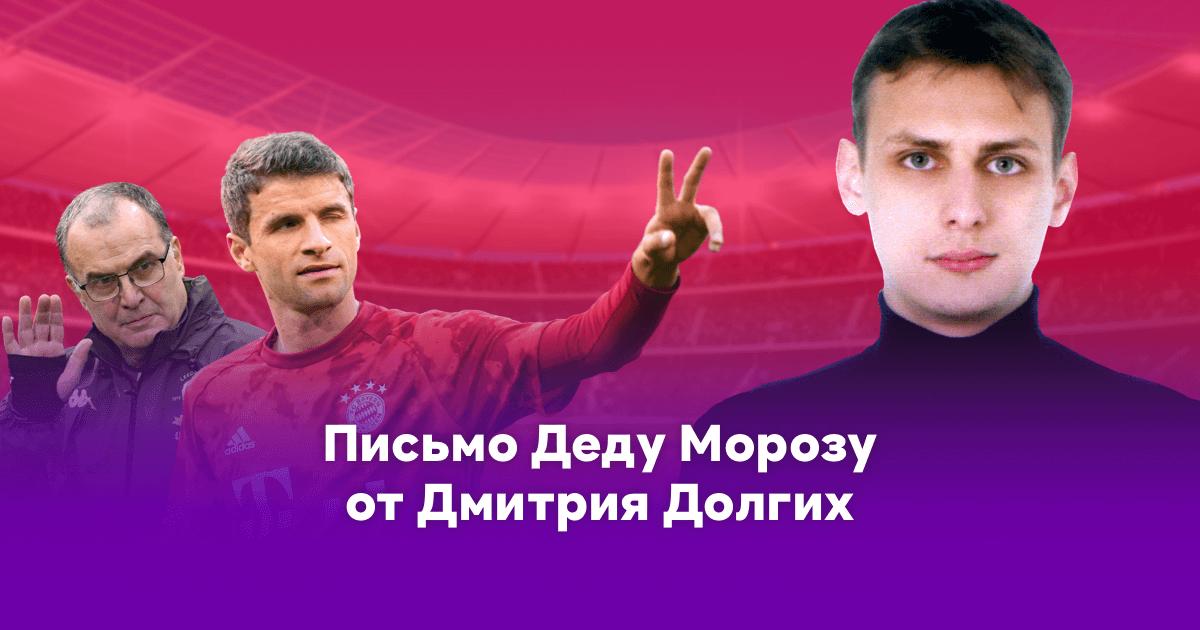 Легенда Sports.ru Дмитрий Долгих загадал желания: ждет веселого Евро-2021 и улыбки Марсело Бьелсы
