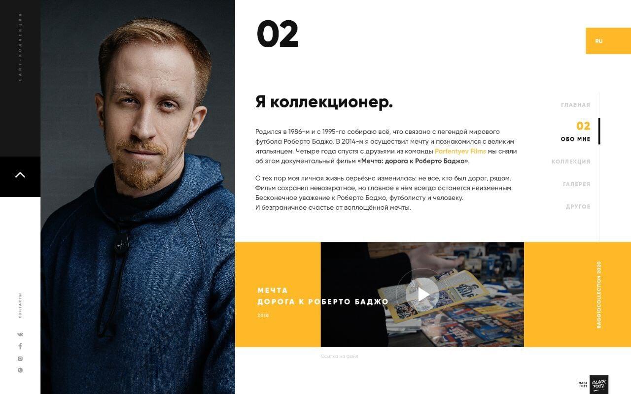 🇮🇹 Болельщик из Курска огненно любит Баджо: был у Роберто дома, подружился с его братом и придумал онлайн-музей
