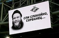 Спартак, болельщики, Лига Европы