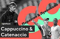 Подкаст Cappuccino & Catenaccio, Подкасты, премьер-лига Англия, Арсенал, Арсен Венгер, Роналдо, Мэтт Ле Тиссье, Саутгемптон, Парма, Лацио, Милан, Арриго Сакки