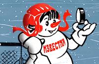 Шон Бурк, Евротур, Кубок Первого канала, маскот, сборная СССР, Сборная России по хоккею