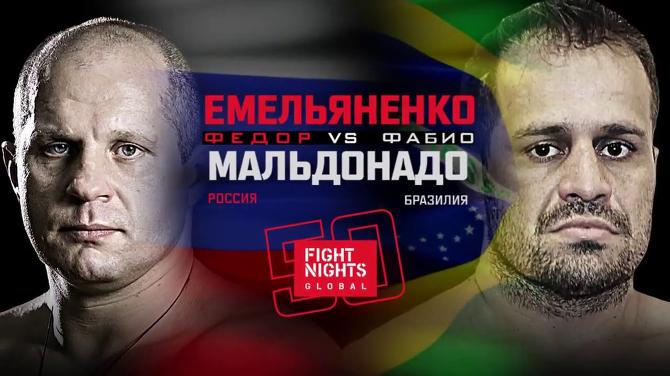 Fight Nights Global 50 / ЕМЕЛЬЯНЕНКО - МАЛЬДОНАДО