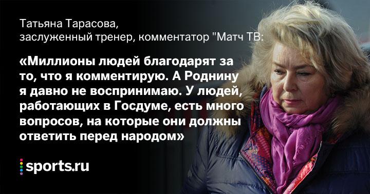 Ирина Роднина, Алла Шеховцова, Татьяна Тарасова, телевидение, Александр Жулин, Инна Гончаренко