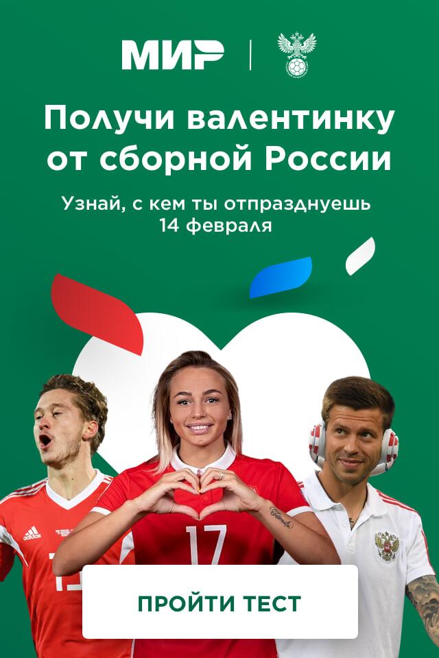 Получите валентинку от сборной России и «Мир»💌