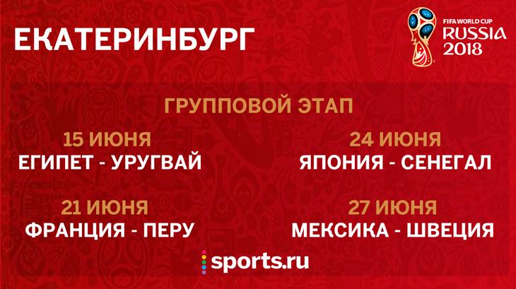 Чемпионат мира по футболу 2018 - матчи в Екатеринбурге