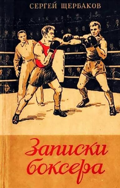«Будет гангрена – отправишься с ногой на тот свет». Советский боксер отказался от ампутации на войне, а потом взял серебро Олимпиады-52