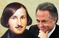 Виталий Мутко или герой Гоголя?