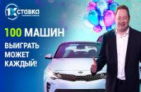 Главная футбольная акция года в России