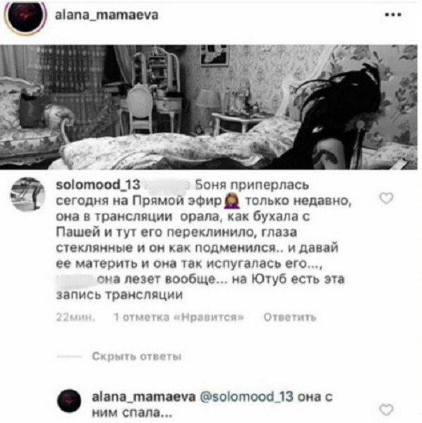 Алана Мамаева сообщила, что Боня спала с ее мужем