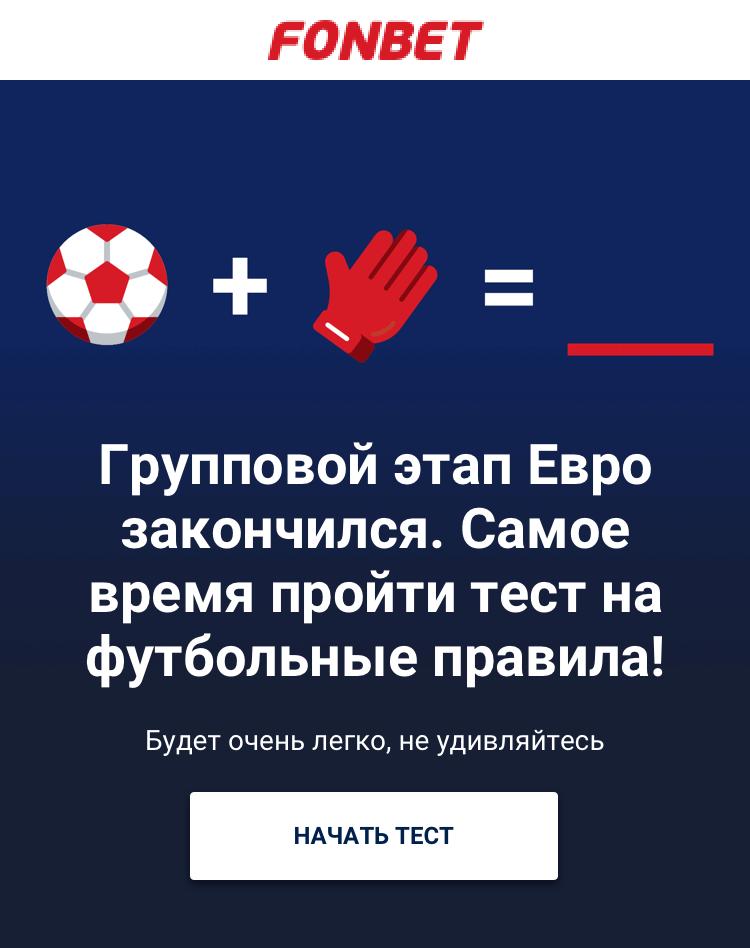 Футбола нет, на улице жара. Самое время для самого простого теста в истории футбольных тестов!