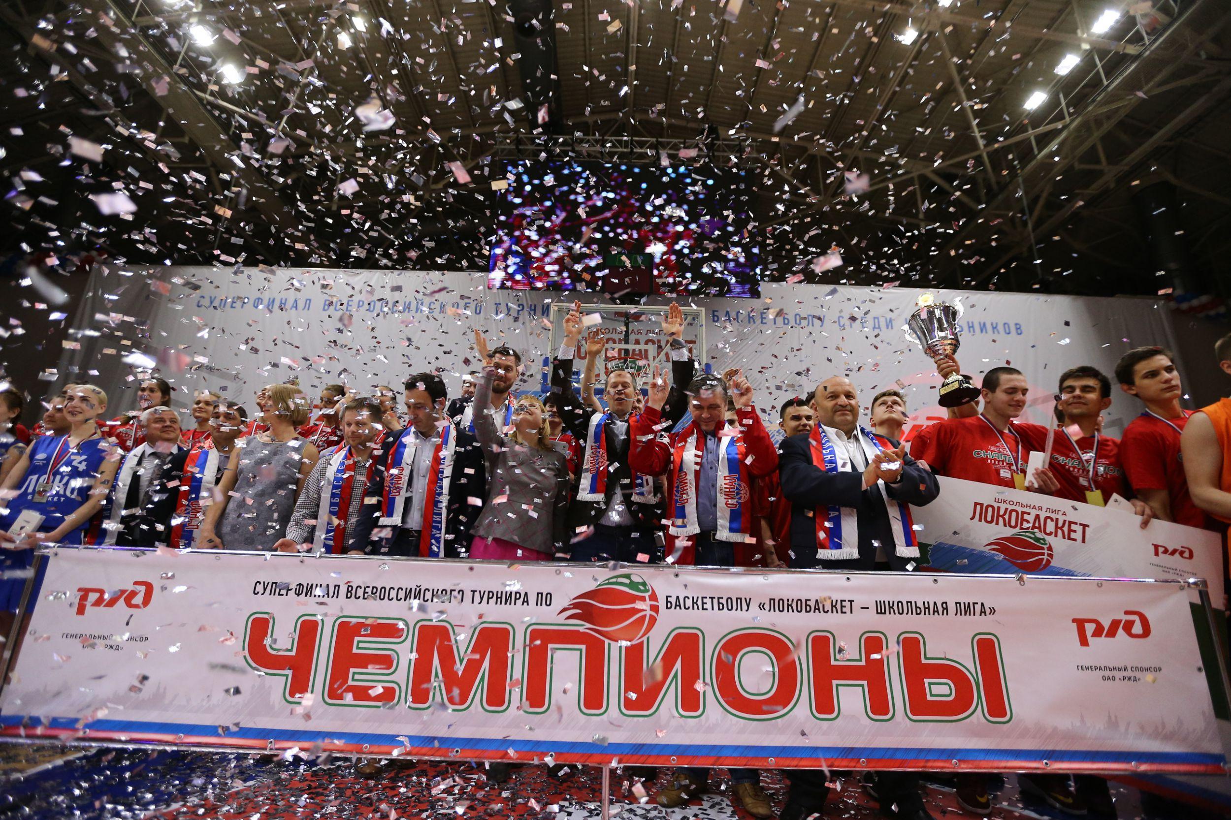 В Ростове-на-Дону завершился Суперфинал «Школьной лиги Локобаскет»