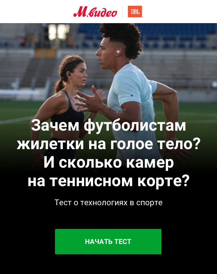 Зачем футболистам жилетки на голое тело? И сколько камер на теннисном корте?