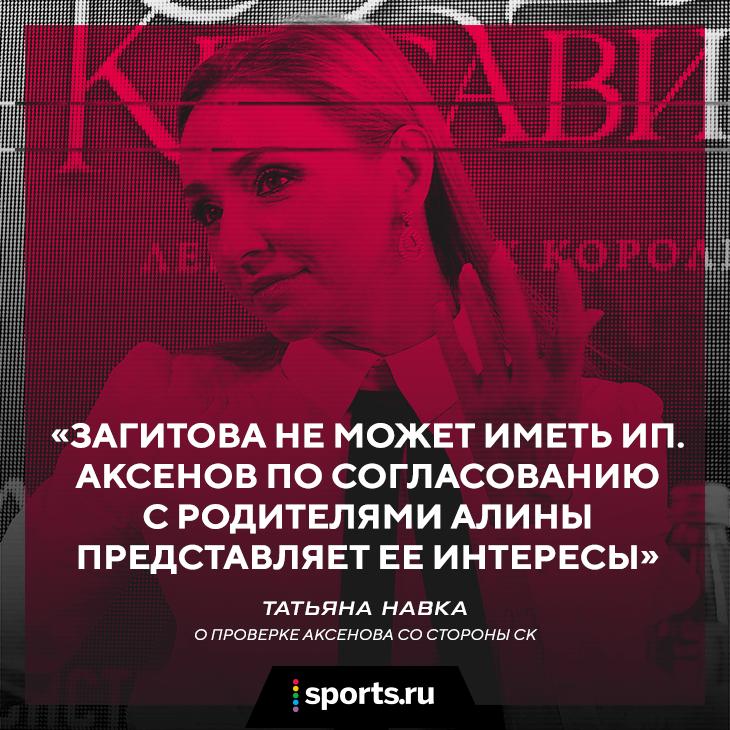 Загитова выступила в шоу Навки, но 8 млн ушли ее начальнику Эдуарду Аксенову. Разбираем с юристом – что не так?
