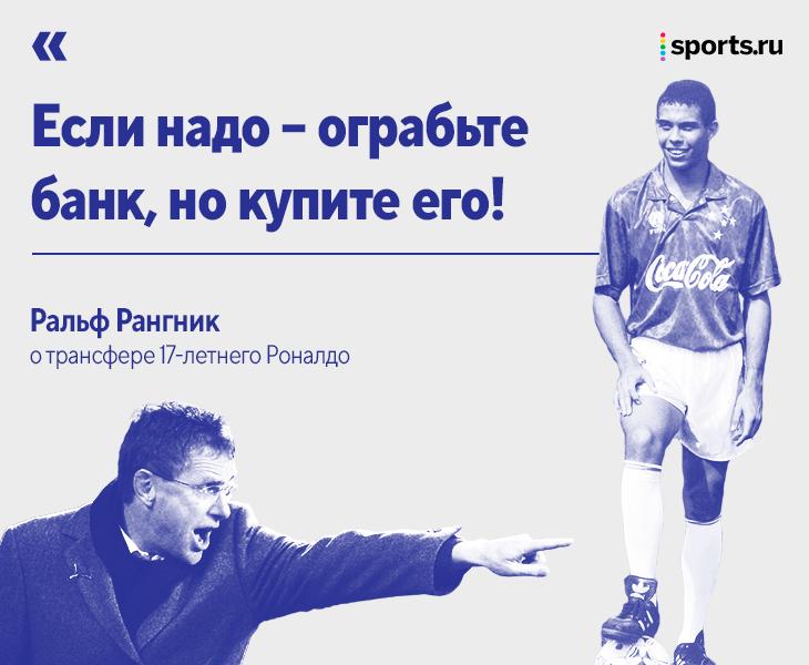 «Если надо – ограбьте банк, но купите его!» В начале 90-х Рангник чуть не привез 17-летнего Роналдо в Европу