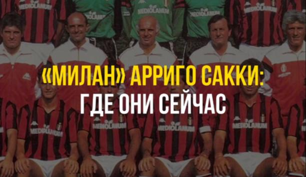 Легендарный «Милан» Арриго Сакки. Где они сейчас