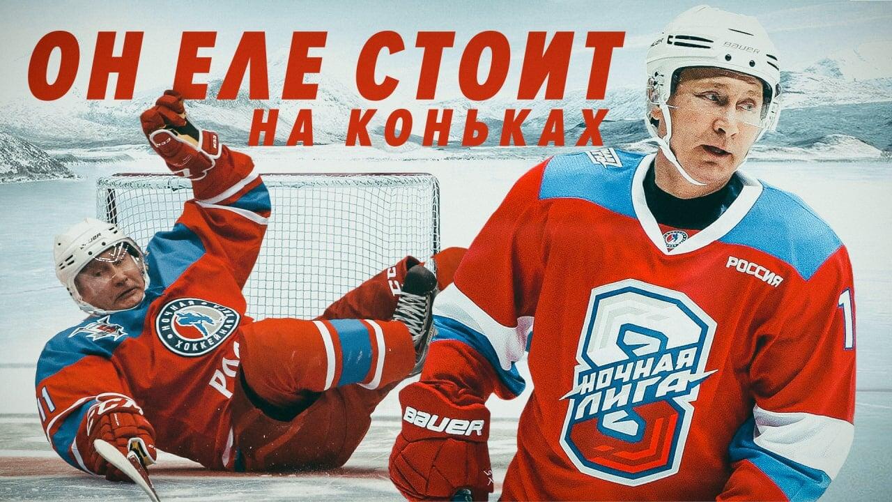 Сборная России по хоккею, КХЛ, Владимир Путин, любительский хоккей, НХЛ