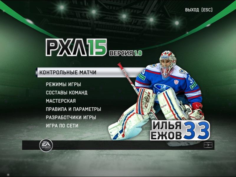 скачать бесплатно игру хоккей 2014 на компьютер через торрент - фото 2