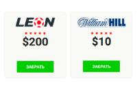 Бонусы лучших букмекеров: 5$ бесплатно и до 400 евро в виде бонусов