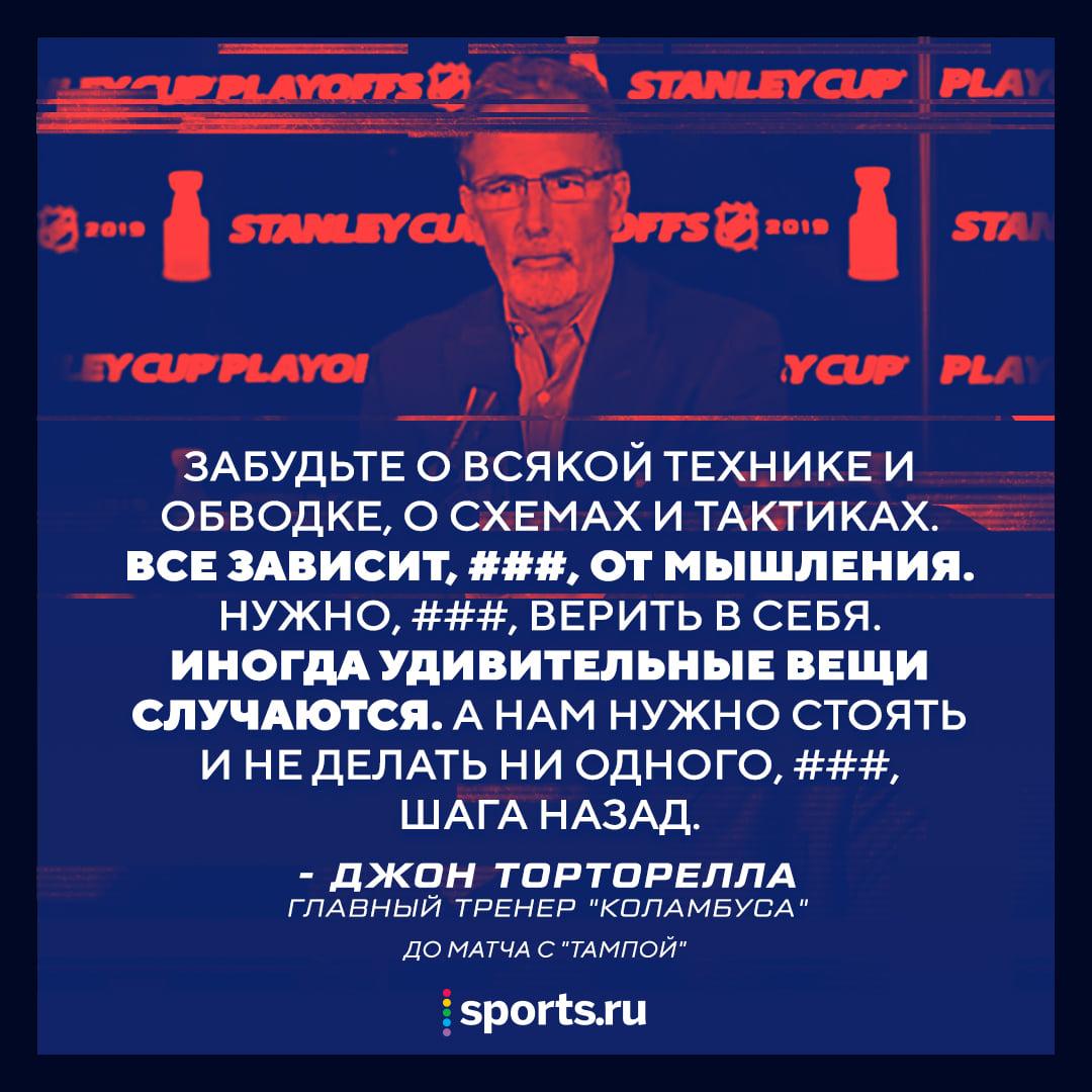 Коламбус, Джон Торторелла, Кубок Стэнли, НХЛ, Тампа-Бэй