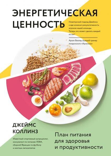 6 книг о правильном питании