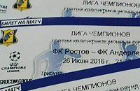 Ростов, Премьер-лига Россия, Андерлехт, Лига чемпионов, болельщики