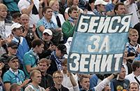 Зенит, происшествия, болельщики, Динамо Санкт-Петербург