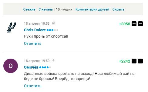 Все возможности для общения на Sports.ru