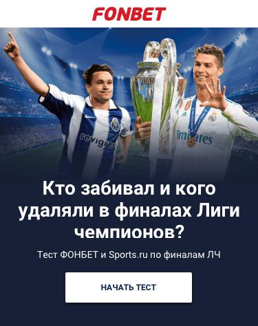 Кто чаще забивал в финалах Лиги чемпионов – Месси или Роналду? И кого удалили в Москве?