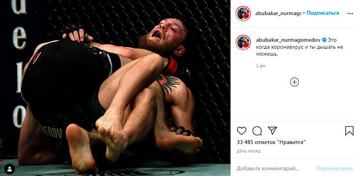 Брат Хабиба смеется над Конором и шутит про вирус. Но при чем тут Абубакар, который получал от Макгрегора в лицо и сдавался в UFC?
