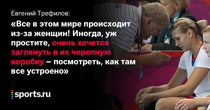 Думали, Трефилов – лютый? После золота Олимпиады он с голым торсом расцеловал команду в раздевалке