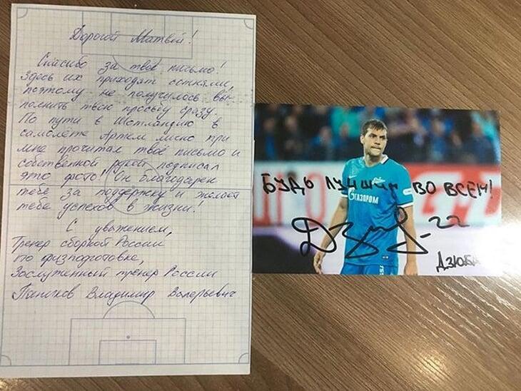 Мальчик из Саянска пишет письма футболистам. Уже получил совет от Дзюбы, автографы Де Хеа и Ван Бастена – и ждет ответа от Пеле и Акинфеева