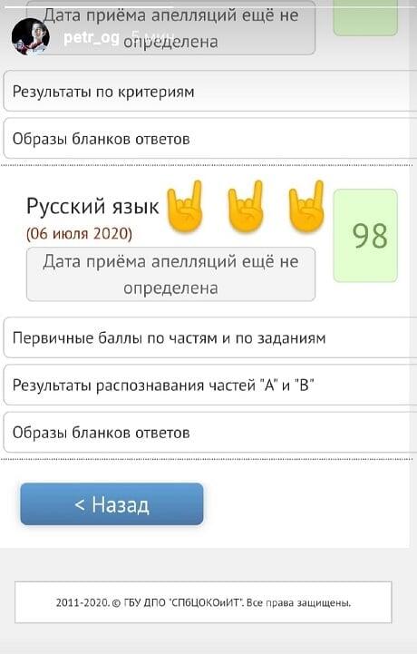 Наш фигурист Петр Гуменник сдал ЕГЭ по русскому языку на 98 баллов! Откуда такой талант? А где ошибся?